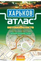 Харків. Атлас автомобіліста