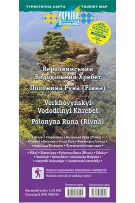 """Карта """"Верховинський Вододільний Хребет. Полонина Руна""""  (ламінована версія)"""
