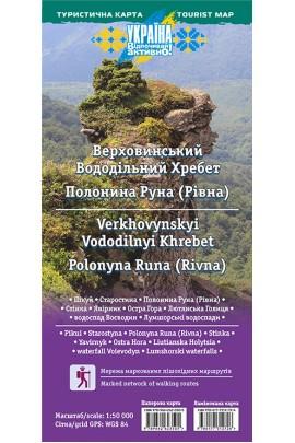 """Карта """"Верховинський Вододільний Хребет. Полонина Руна"""""""