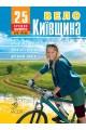 ВелоКиївщина. 25 веломаршрутів