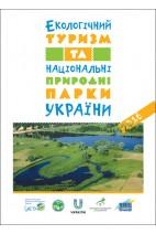"""Каталог """"Екологічний туризм та національні природні парки України 2016"""" (електронна книга)"""